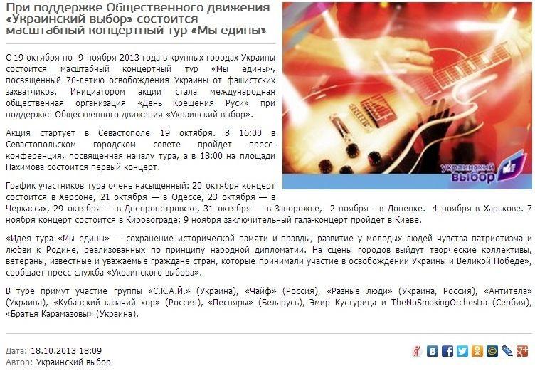 Медведчук підтримує концертний тур