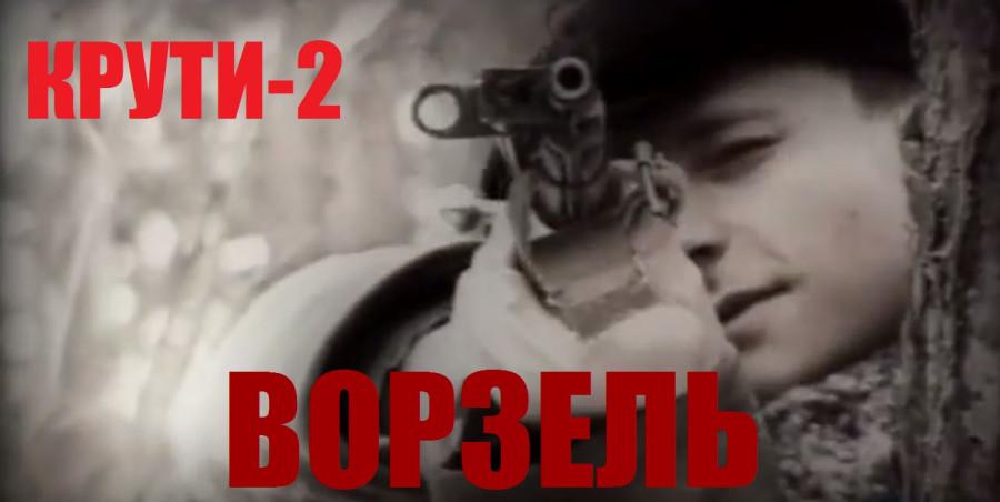 Українські Фермопіли