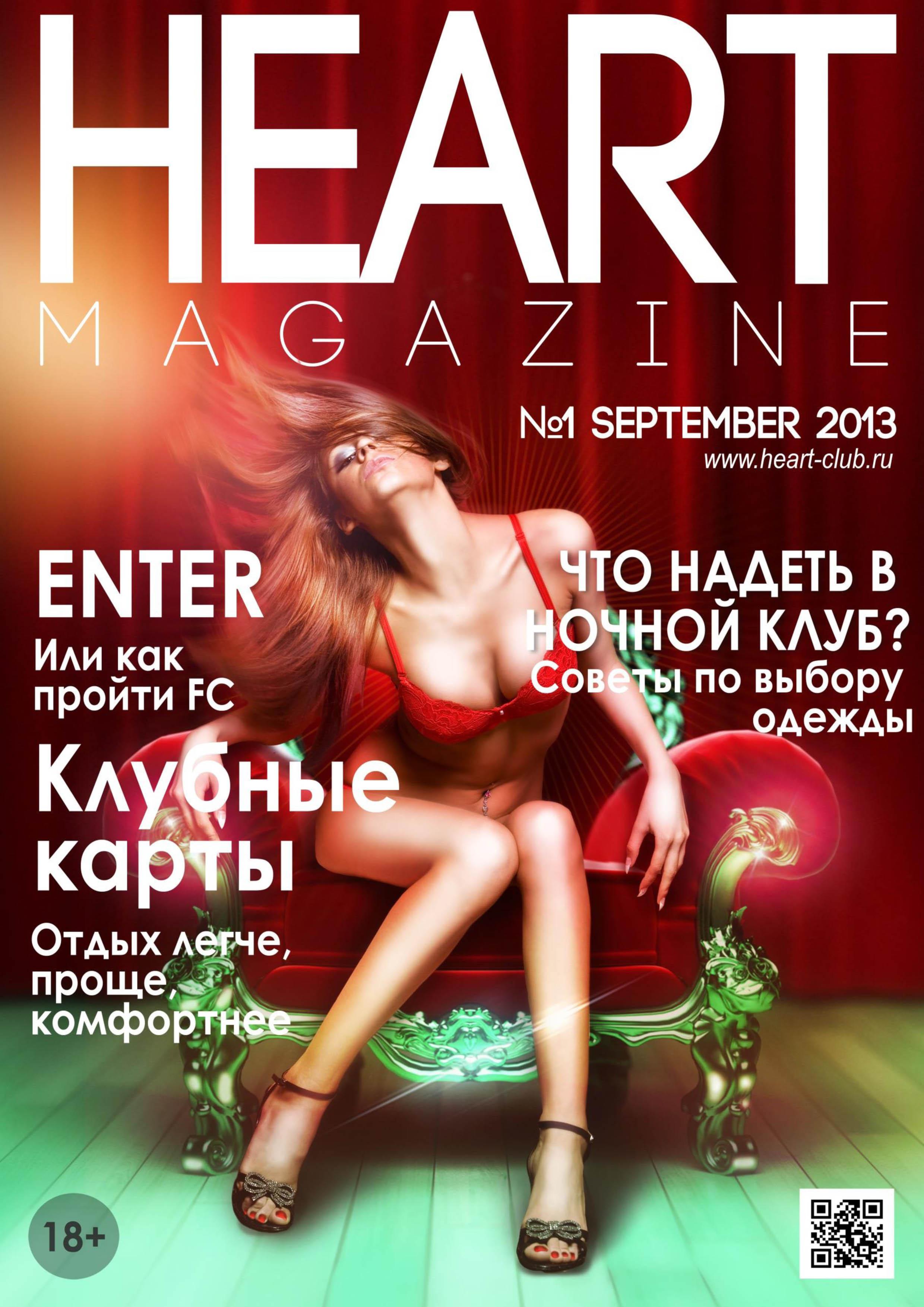 Heart Magazine cover