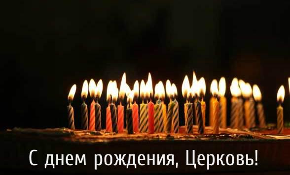Поздравления с днём рождения церковь