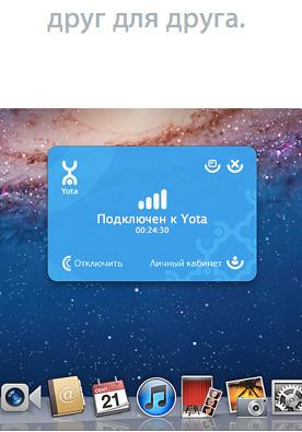 Как поставить YOTA на MAC OS X Lion 10.7.1