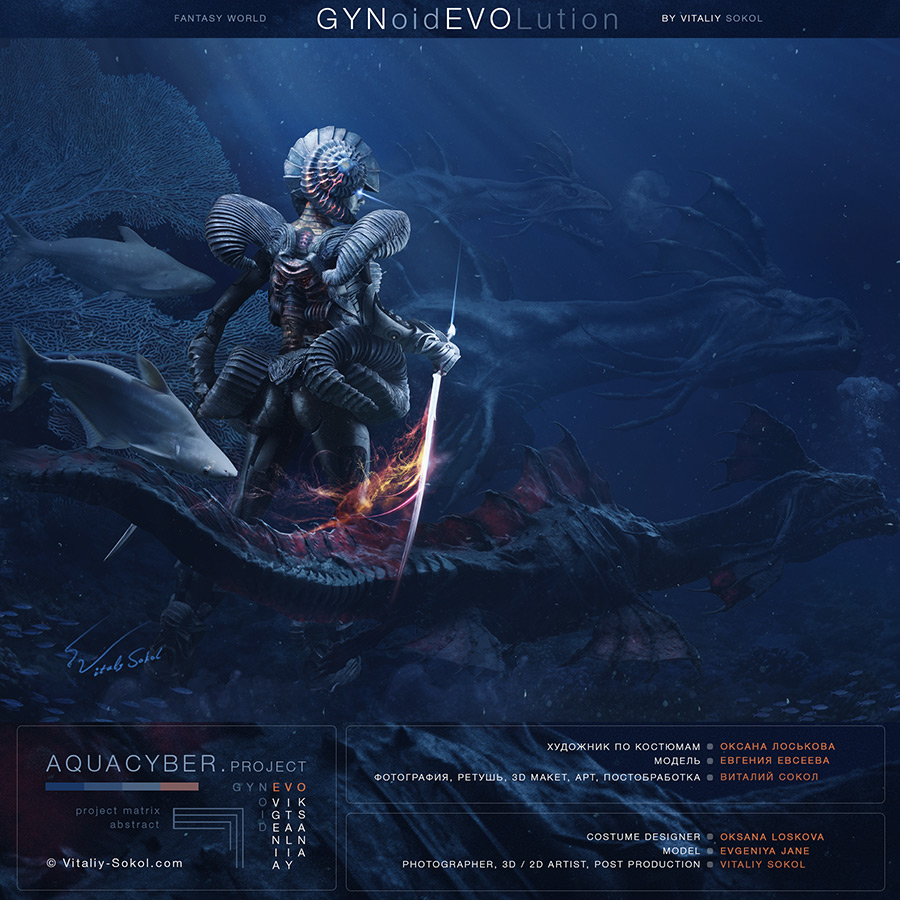Final work. Fantasy artwork by Vitaliy Sokol. Cybernetic gynoid underwater in deep ocean with ancient monsters