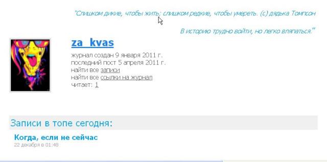 http://ljrate.ru/profile/za_kvas