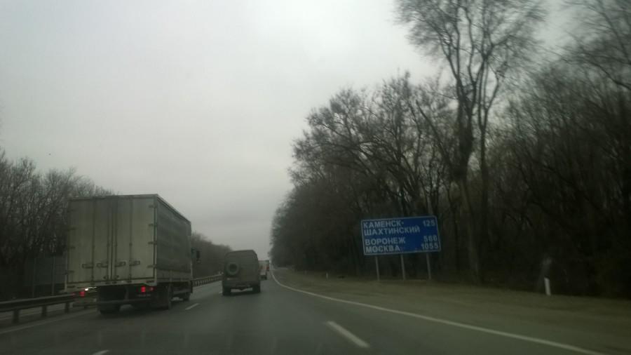 трасса М4 ДОн Ростовская область