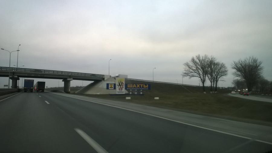 трасса М4 ДОн Ростовская область Шахты