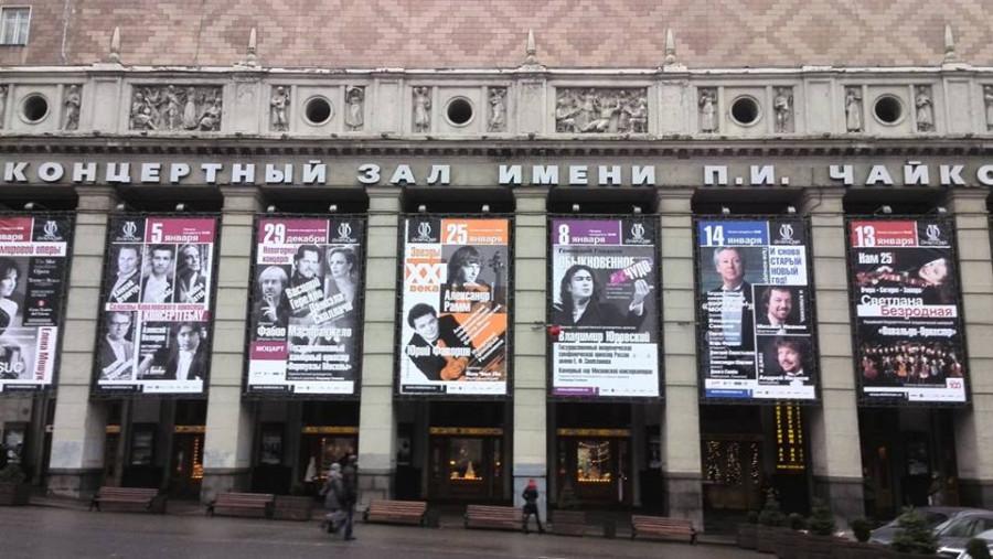 Санчо - зал имени Чайковского