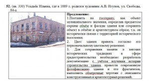 вып. истор поселение