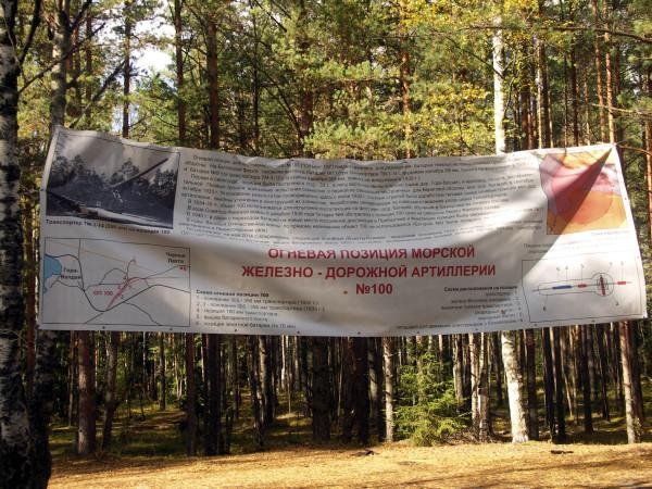 Ф13 - В лесу висит баннер с подробным рассказом, фото и схемами. Молодцы!