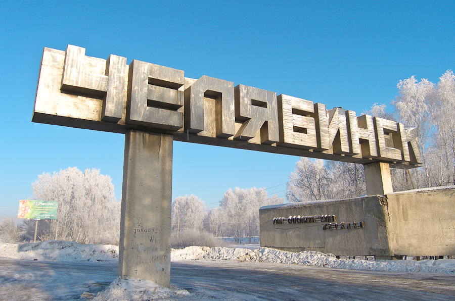 Картинки по запросу челябинск