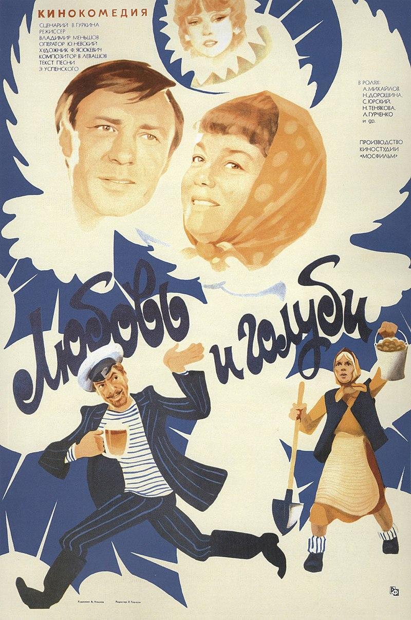 https://ru.wikipedia.org/wiki/Любовь_и_голуби