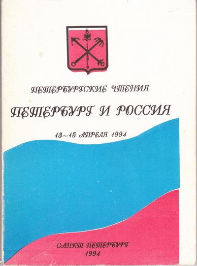 Петербургские чтения. Петербург и Росси. СПб., 1997
