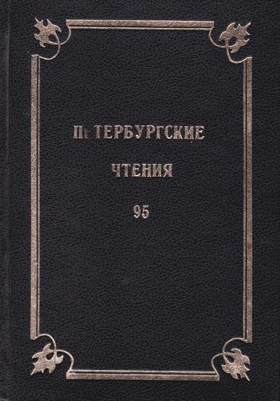 Петербрургские чтения - 97. СПб., 1997.