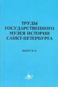 Труды Государственного музея истории Санкт-Петербурга, выпуск II. СПб., 1997