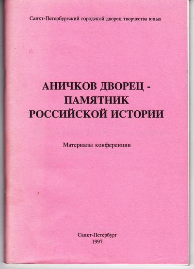 Аничков дворец. Памятник российской истории. СПБ., 1997