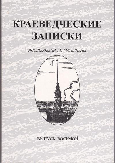 Краеведческие записки. Исследования и материалы. Выпуск 8. СПб., 2001.