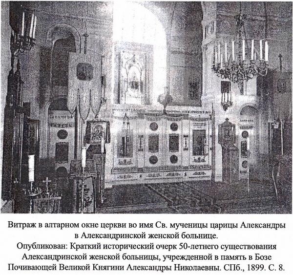 Фотография витража в алтаре церкви св. Великомученицы Александры  Александринской женской больнице в Петербурге. 1899 г.