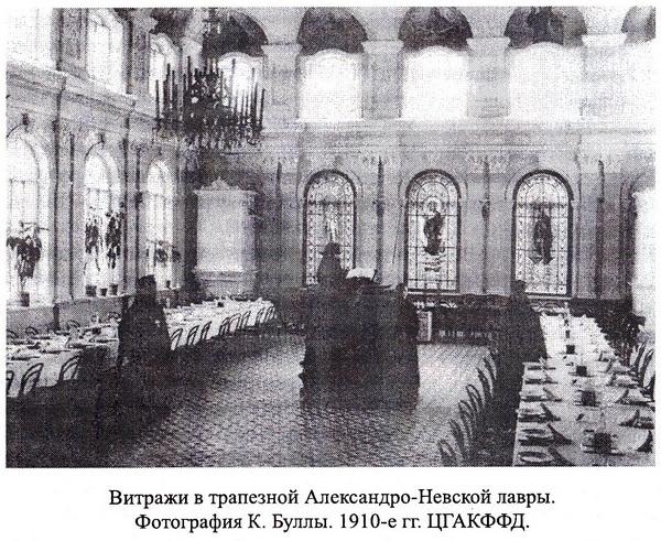Витражи в трапезной Александро-Невской лавры. Фото 1910-х гг.