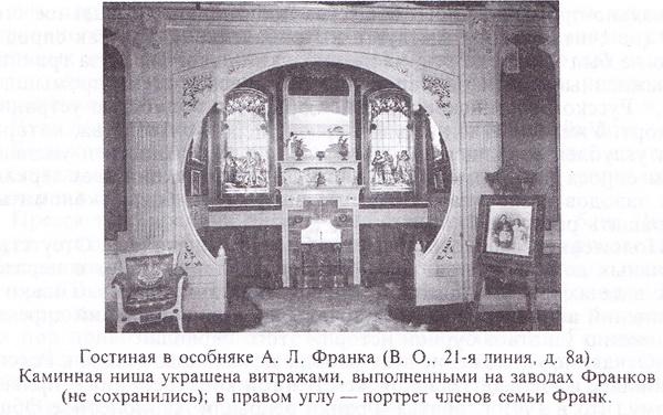 Фотография гостиной в доме Франков в Петербурге с витражами, 1900-е