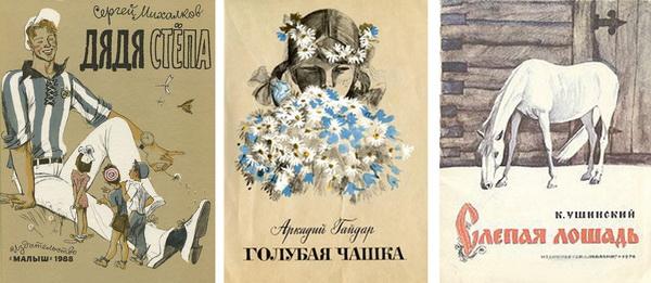 Обложки книг, оформленные Владимиром Гальдяевым