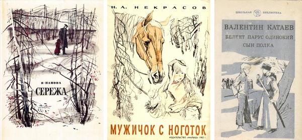 Книги с иллюстрациями Владимира Гальдяева