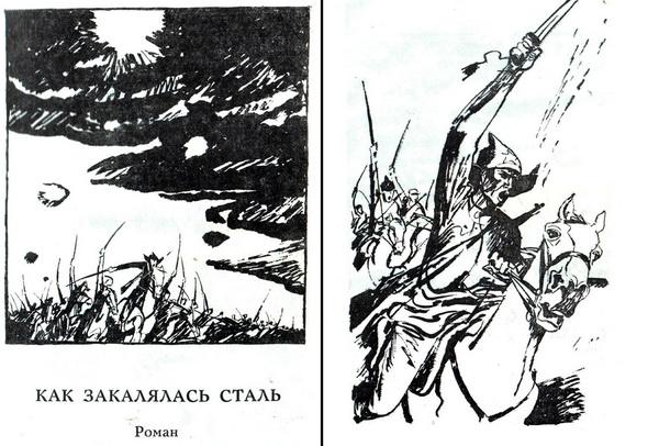 Как закалялась сталь. Иллюстрации Владимира Гальдяева