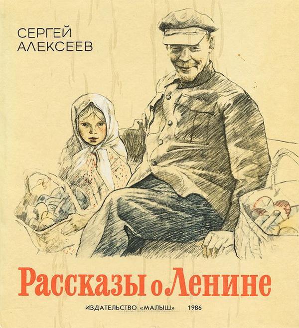 Ленин в изображении художника В. Гальдяева