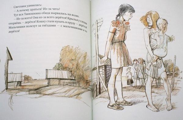 Книжная графика Владимира Гальдяева
