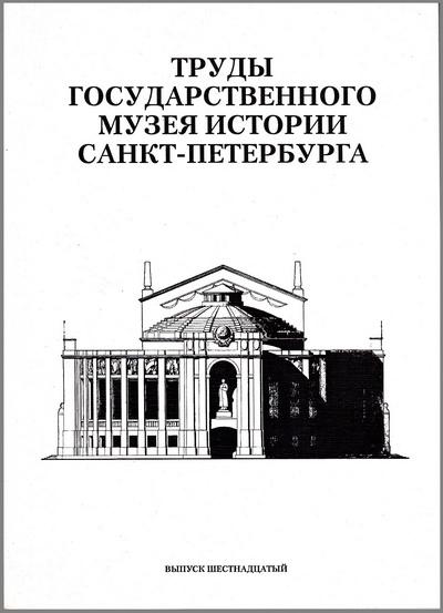 Труды ГМИ СПБ. Вып. 16. СПб., 2007.