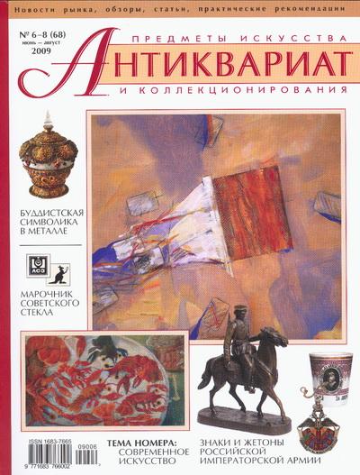 Антиквариат. Обложка журнала № 6-8 (68)Ю 2009 г.