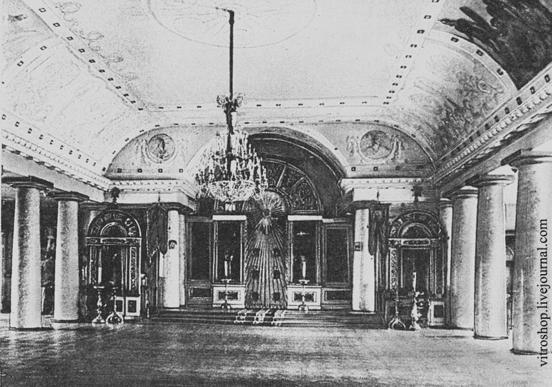 Интерьер церкви Св. Александра Невского во Втором Кадетском корпусе. Фото 1910-х годов.