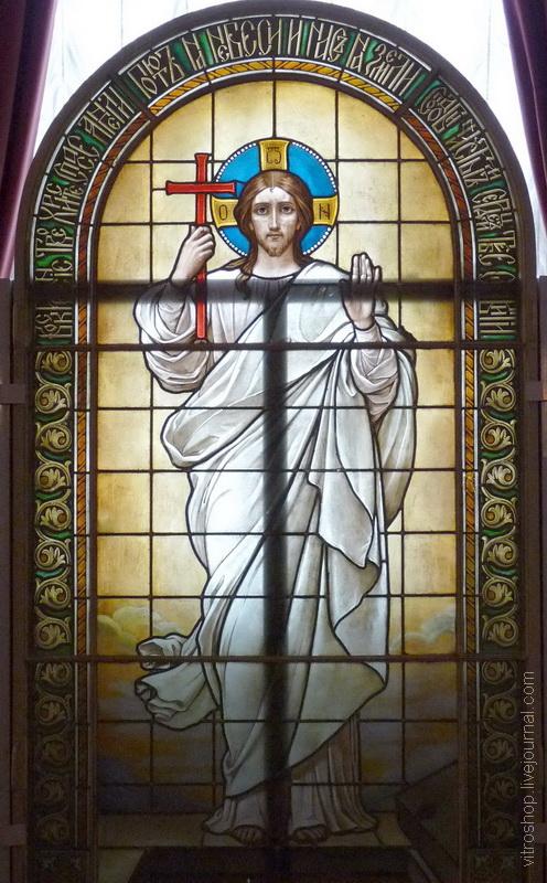 Воскресение Христово. Витраж по эскизу Н. А. Бруни исполнила фирма Ф. К. Цеттлера (Мюнхен)
