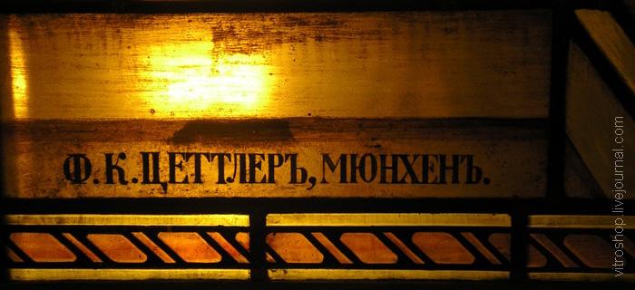 Подпись мастерской Ф. К. Цеттлера на витраже.