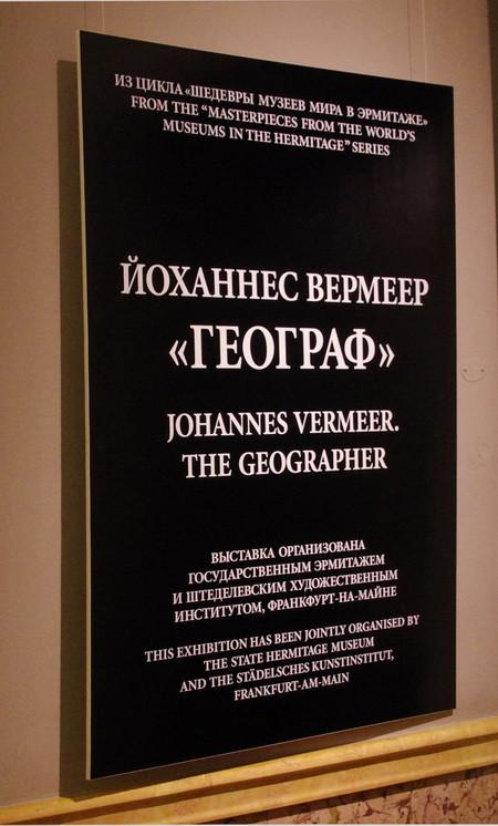 Афиша выставки картины Вермеера в Эрмитаже
