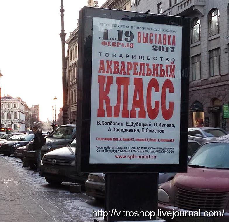 """Выставка товарищества """"Акварельный класс"""""""