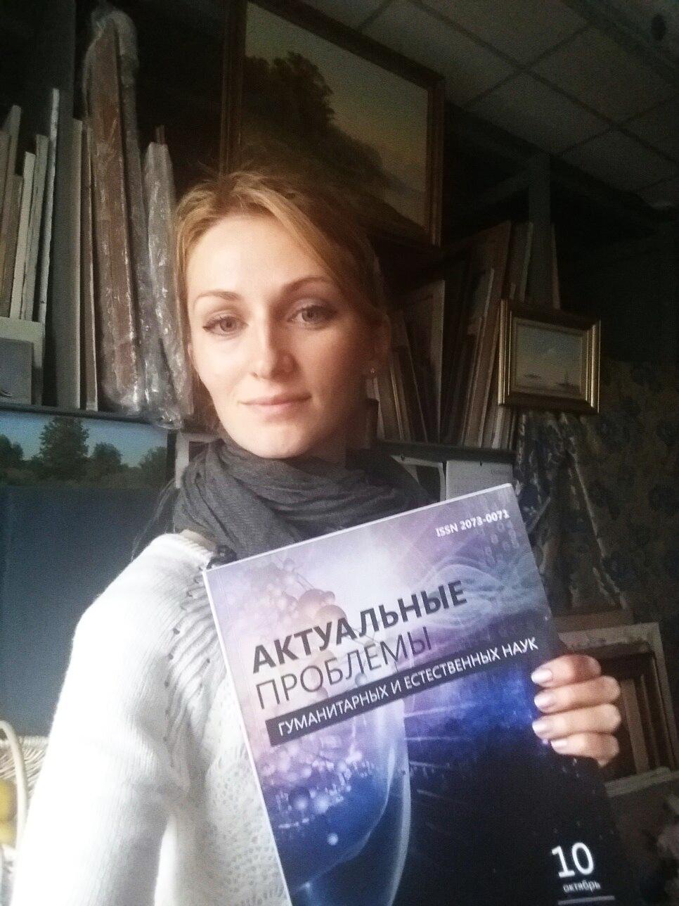 Анастасия Крылова. 2017.