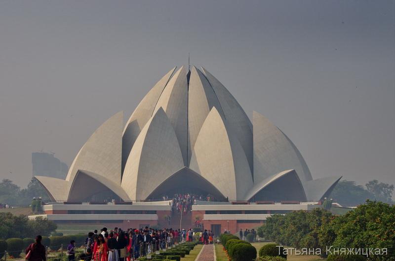 Храм Лотоса в Нью-Дели. Индия. 2017.