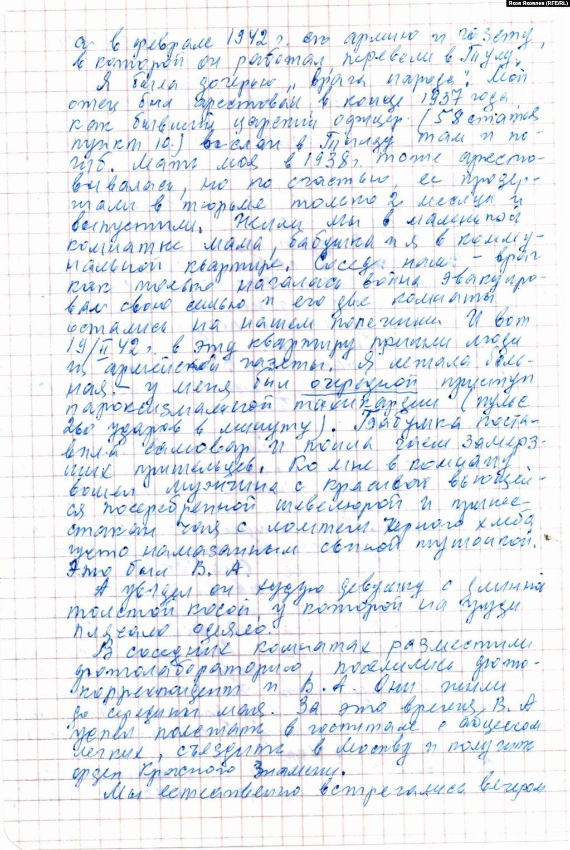 Письмо Елены Величко. 2000 год