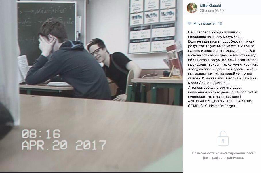 Школьник устроил расстрел в школе - объясняю почему