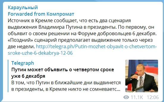 Кого удивили слова Путина?