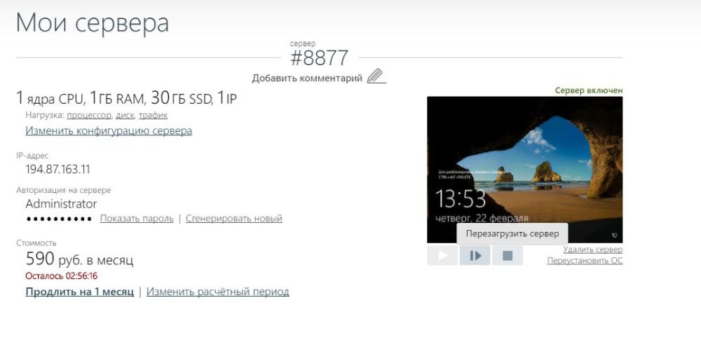 Сайт на своем сервере или хостинг лучший хостинг с выделенным ip