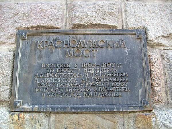 krasnoluzhskiy-most_54276.JPG