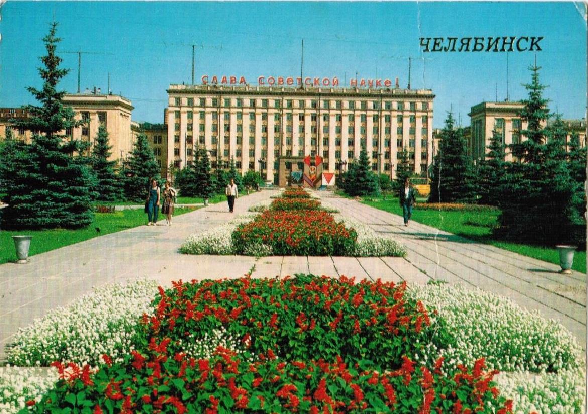 Челябинск в открытках