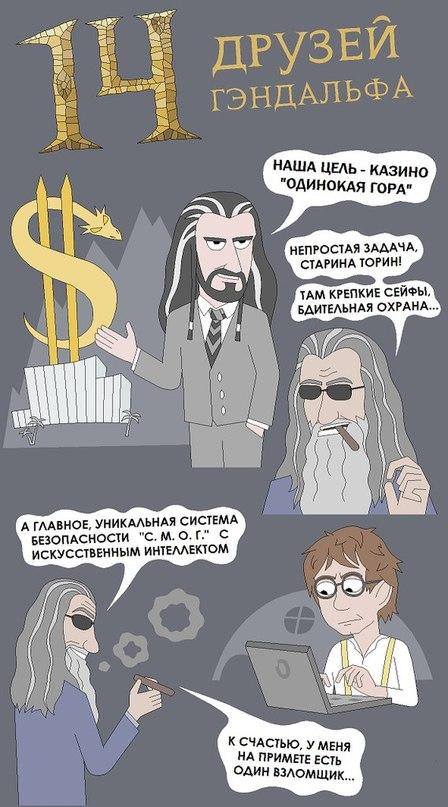 sredizemya-komiksy-komiksy-kartinki-komiksy_8022979838