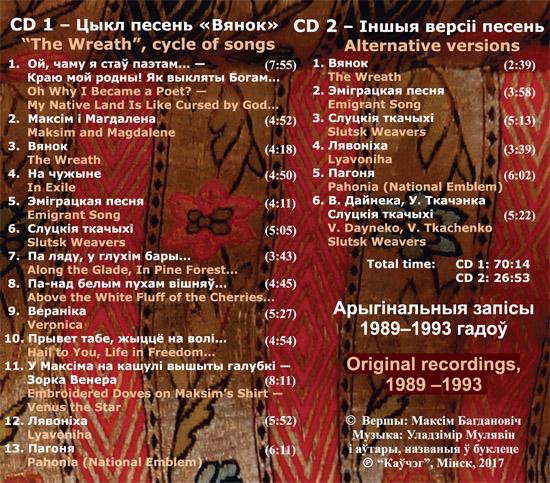 Pesnyary - Venok - zadnik_Curves-2_550