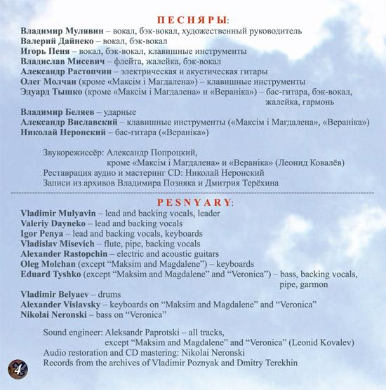 Pesnyary - Venok - booklet_Curves-7_550