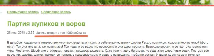Partija-zhulikov_cr