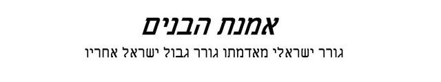 גורר ישראלי מאדמתו גורר גבול ישראל אחריו