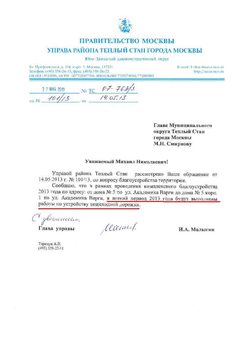 Ответ Малыгина на запрос Смирнова(for LJ)