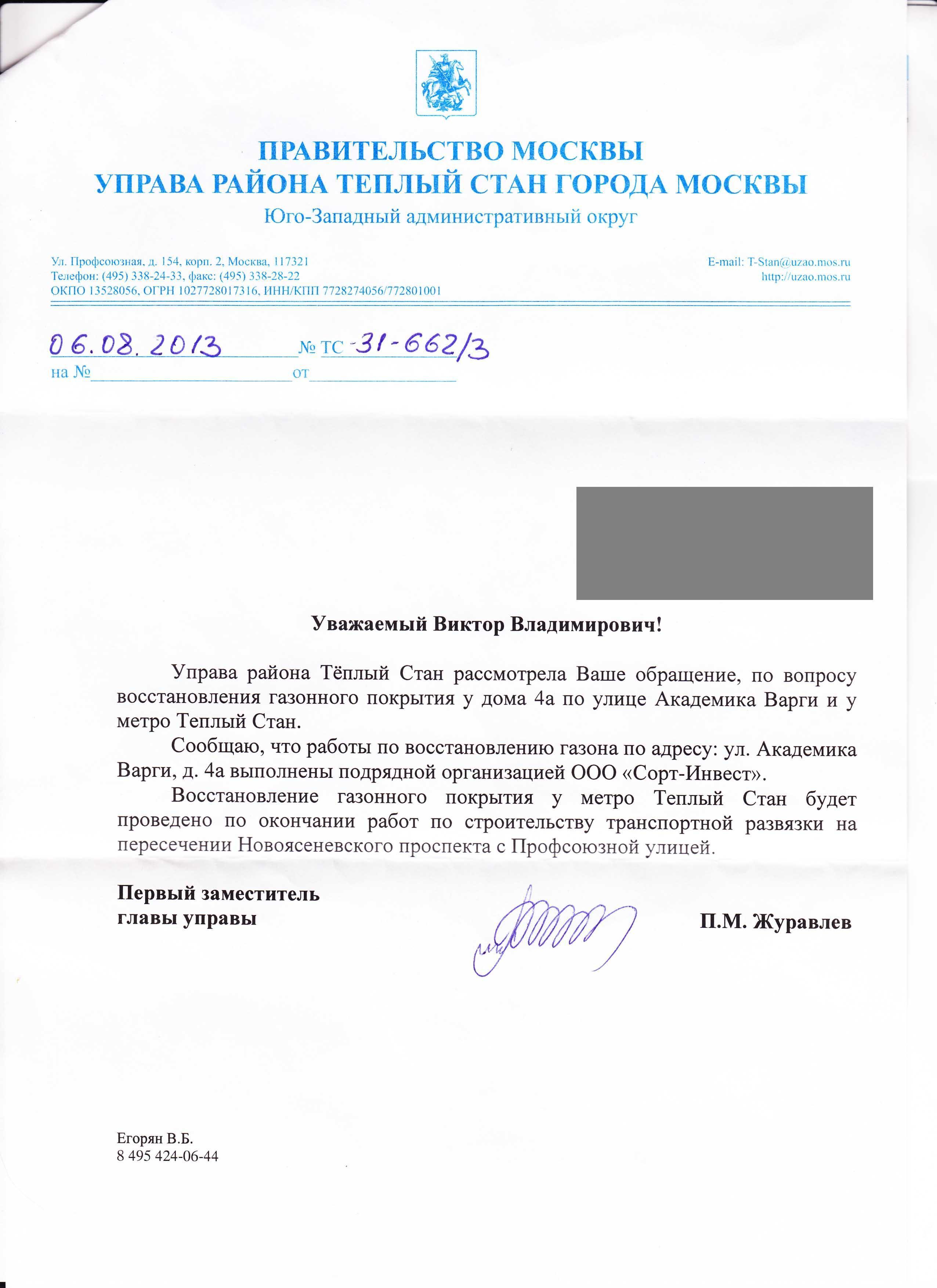 Ответ Управы по поводу восстановления газонов (август 2013) - для ЖЖ