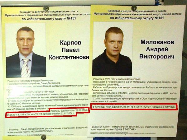 Карпов и Милованов